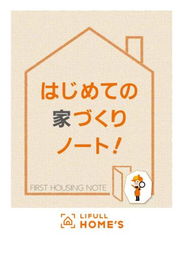 はじめての家づくりノート!