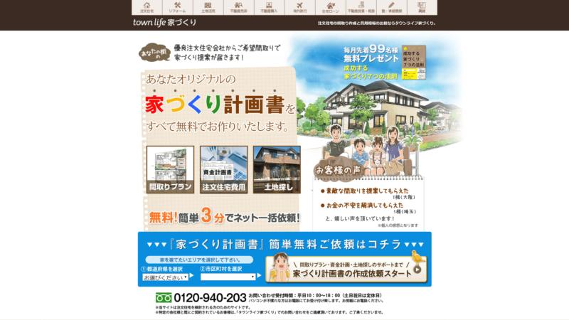 タウンライフ家づくりサイト