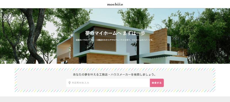 持ち家計画サイト