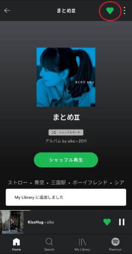 Spotifyお気に入り登録する方法2