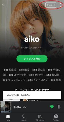 Spotifyお気に入り登録する方法3