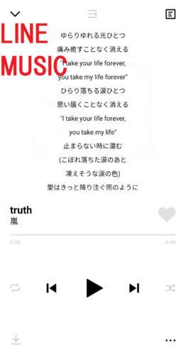 嵐のtruthの歌詞がLINE MUSICでは表示されている画像