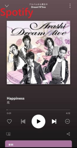 嵐HappinessがSpotifyで聴ける