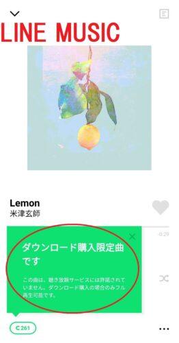 米津玄師LemonがLINE MUSICでは聴けない