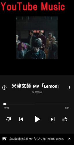 米津玄師LemonがYouTube MusicではMVが見れる