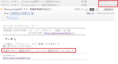 アクセストレードのアフィリエイト登録の審査が合格したメール画像