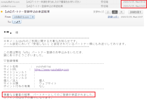 afbのアフィリエイト登録の審査が合格したメール画像