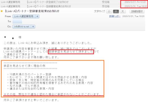 Link-Aのアフィリエイト登録の審査が合格したメール画像