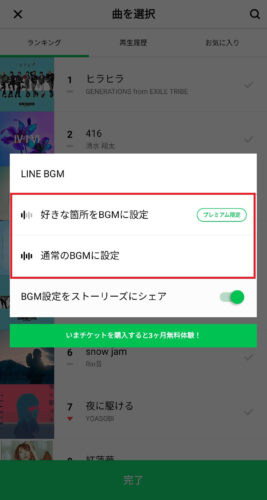 LINE MUSICのMy bgmの設定する画面