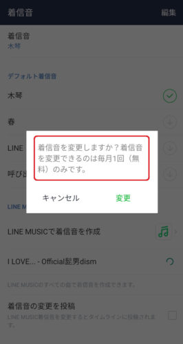 LINE MUSICの着うた設定方法3