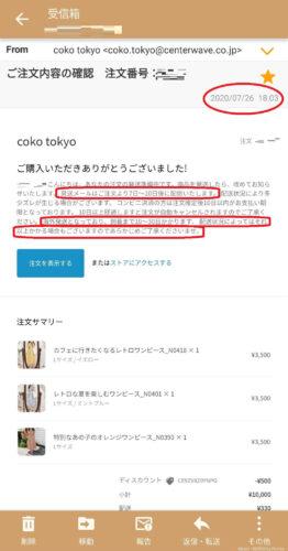 coko tokyoからのご注文内容確認のメール