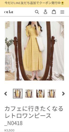 coko tokyoの黄色いワンピース