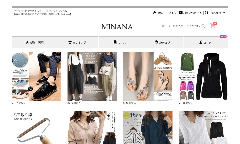 Minana公式サイト