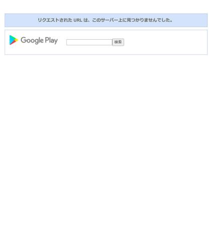 Google PlayリクエストされたURLは、このサーバー上に見つかりませんでした。
