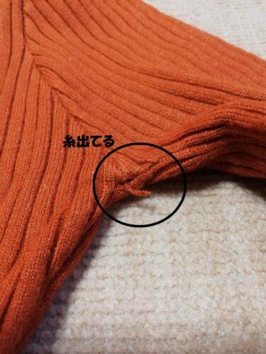 Minanaのフリルニット脇から糸が出ている