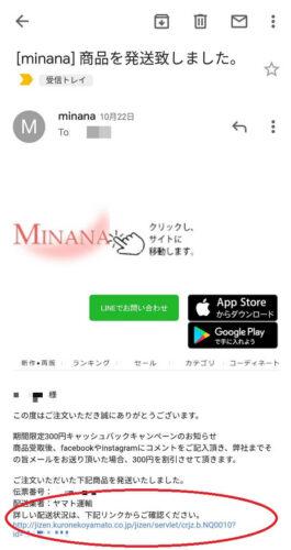 Minanaからのメール