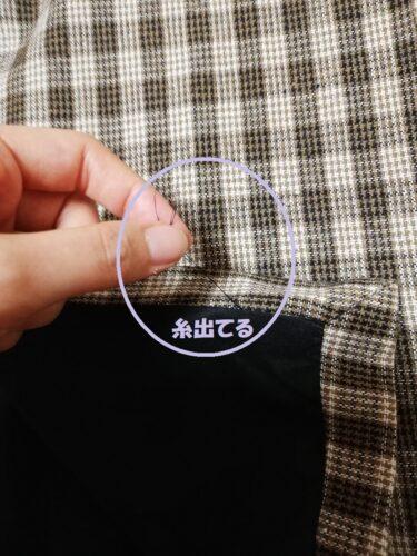 Minanaのチェックスカート糸が出てる