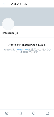 Minanaの公式Twitter凍結されている