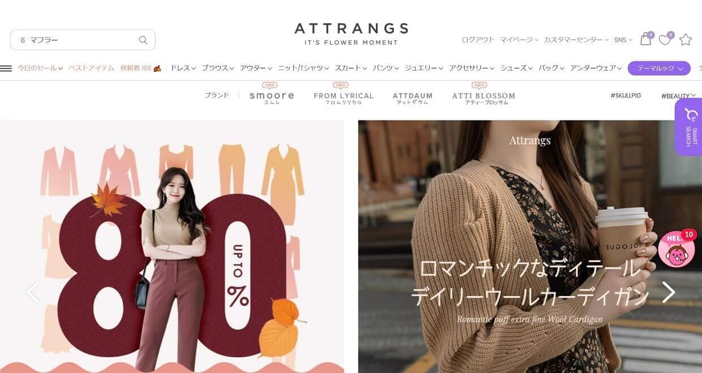 ATTRANGS公式サイト