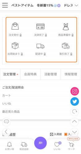 Attrangsのマイページの商品の状況説明画面
