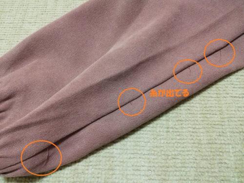 Attrangsのピンクのワンピースの袖から糸が出てる