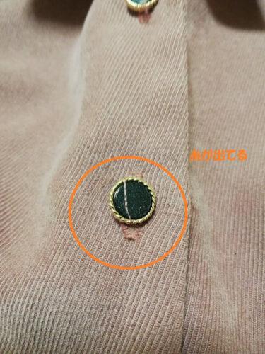Attrangsのピンクのワンピースのボタンも糸が出てる