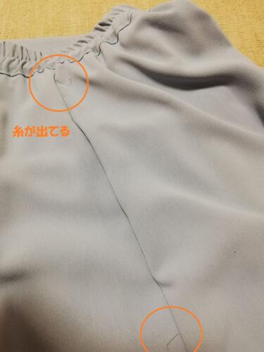 Attrangsの水色のスカートから糸が出ている