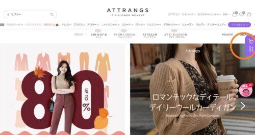 Attrangsの便利な検索画面の位置