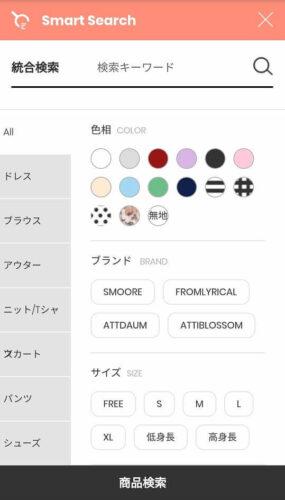 Attrangsの便利な検索画面