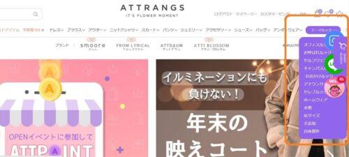 Attrangsのテーマルック画面