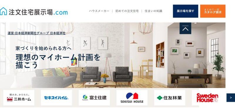 注文住宅展示場.com